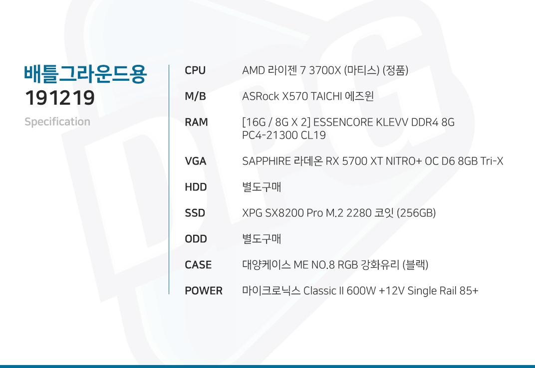 AMD 라이젠 7 3700X (마티스) (정품) ASRock X570 TAICHI 에즈윈 [16G / 8G X 2] ESSENCORE KLEVV DDR4 8G PC4-21300 CL19 SAPPHIRE 라데온 RX 5700 XT NITRO+ OC D6 8GB Tri-X  별도구매 XPG SX8200 Pro M.2 2280 코잇 (256GB) 별도구매 대양케이스 ME NO.8 RGB 강화유리 (블랙) 마이크로닉스 Classic II 600W +12V Single Rail 85+