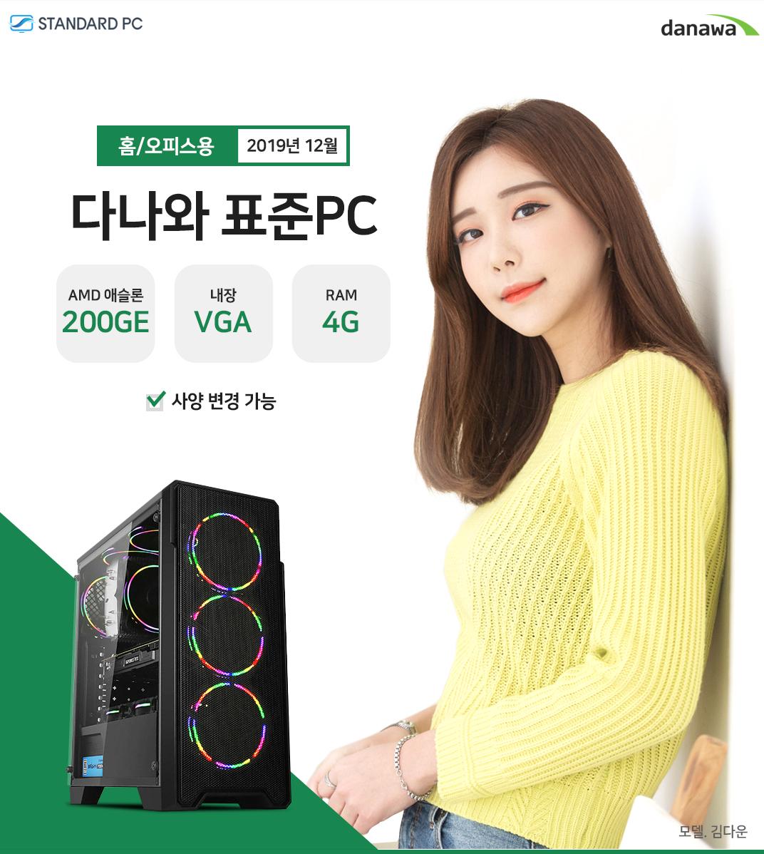 2019년 12월 다나와 표준PC 홈/오피스용 AMD 애슬론 200GE 내장 VGA RAM 4G 모델 김다운