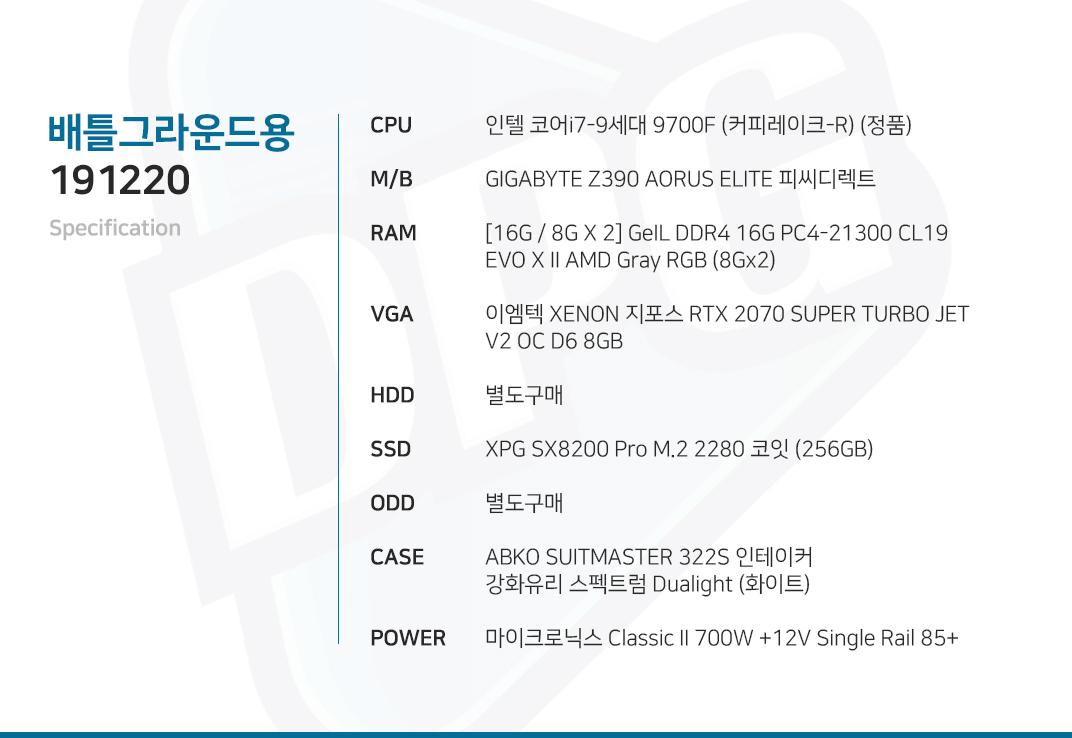 인텔 코어i7-9세대 9700F (커피레이크-R) (정품) ASRock Z390 EXTREME 4 에즈윈  [16G / 8G X 2] GeIL DDR4 8G PC4-24000 CL16 EVO SPEAR 이엠텍 XENON 지포스 RTX 2070 SUPER TURBO JET OC D6 8GB 별도구매 XPG SPECTRIX S40G M.2 2280 코잇 (256GB) 별도구매 대양케이스 ME NO.7 RGB 강화유리 (블랙) 마이크로닉스 Classic II 700W +12V Single Rail 85+