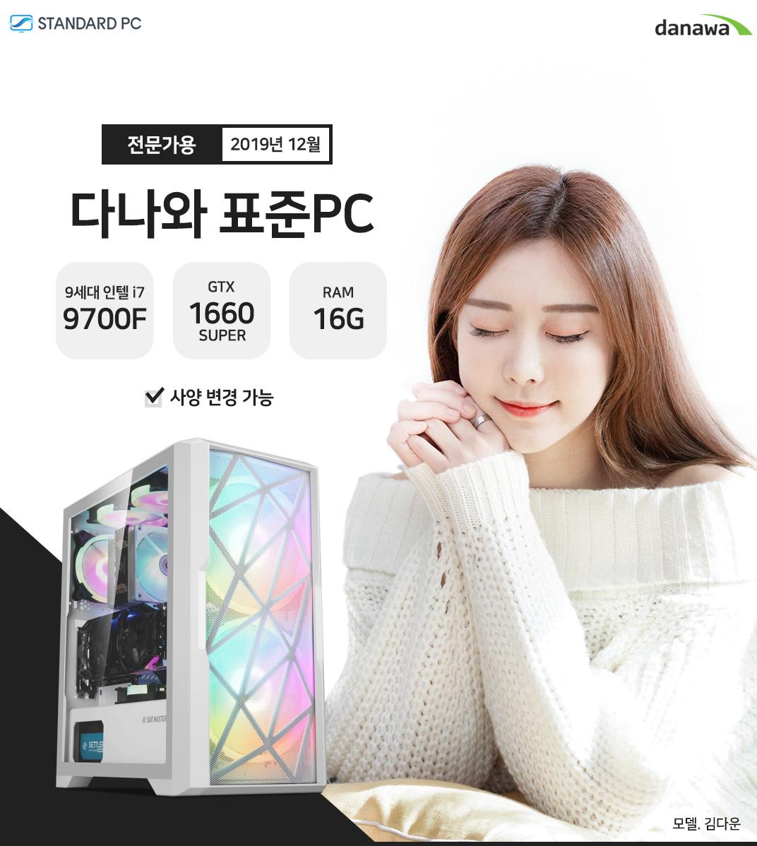 2019년 12월 다나와 표준PC 전문디자인용  인텔 i7-9세대 9700F GTX1660 SUPER RAM 16G 모델 김다운