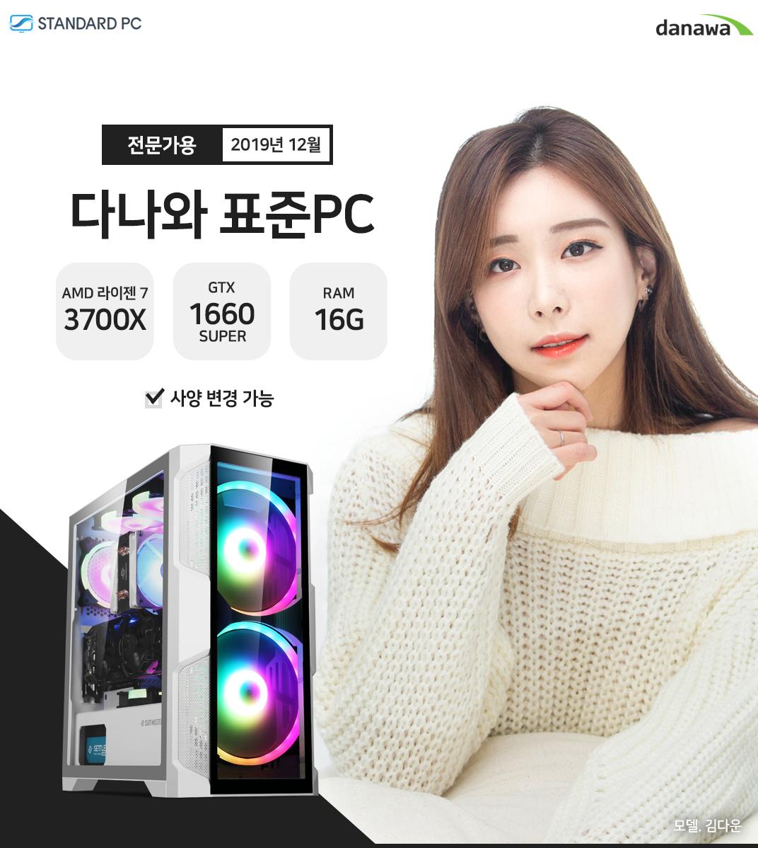 2019년 12월 다나와 영상/음향작업용 AMD 라이젠 7 3700X GTX 1660 SUPER RAM 16G 모델 김다운