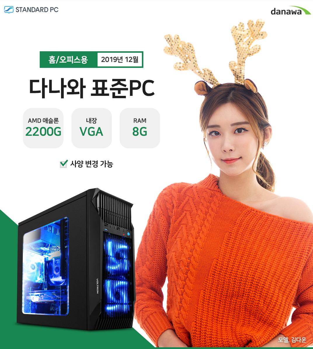 2019년 12월 다나와 표준PC 홈/오피스용 AMD 라이젠 3 2200G 내장 VGA RAM 4G 모델 김다운