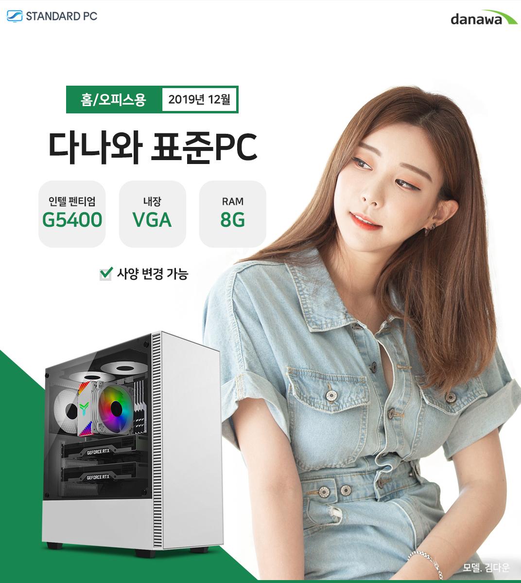 2019년 12월 다나와 표준PC 홈/오피스용 인텔 펜티엄 골드 G5400 내장 VGA RAM 4G 모델 김다운