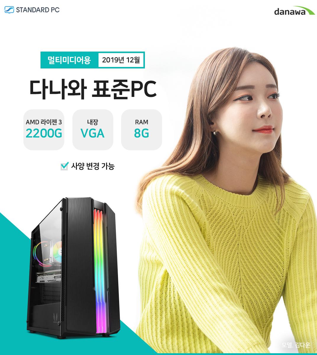 2019년 12월 다나와 표준PC 멀티미디어용 AMD 라이젠 3 2200G 내장 VGA RAM 8G 모델 김다운