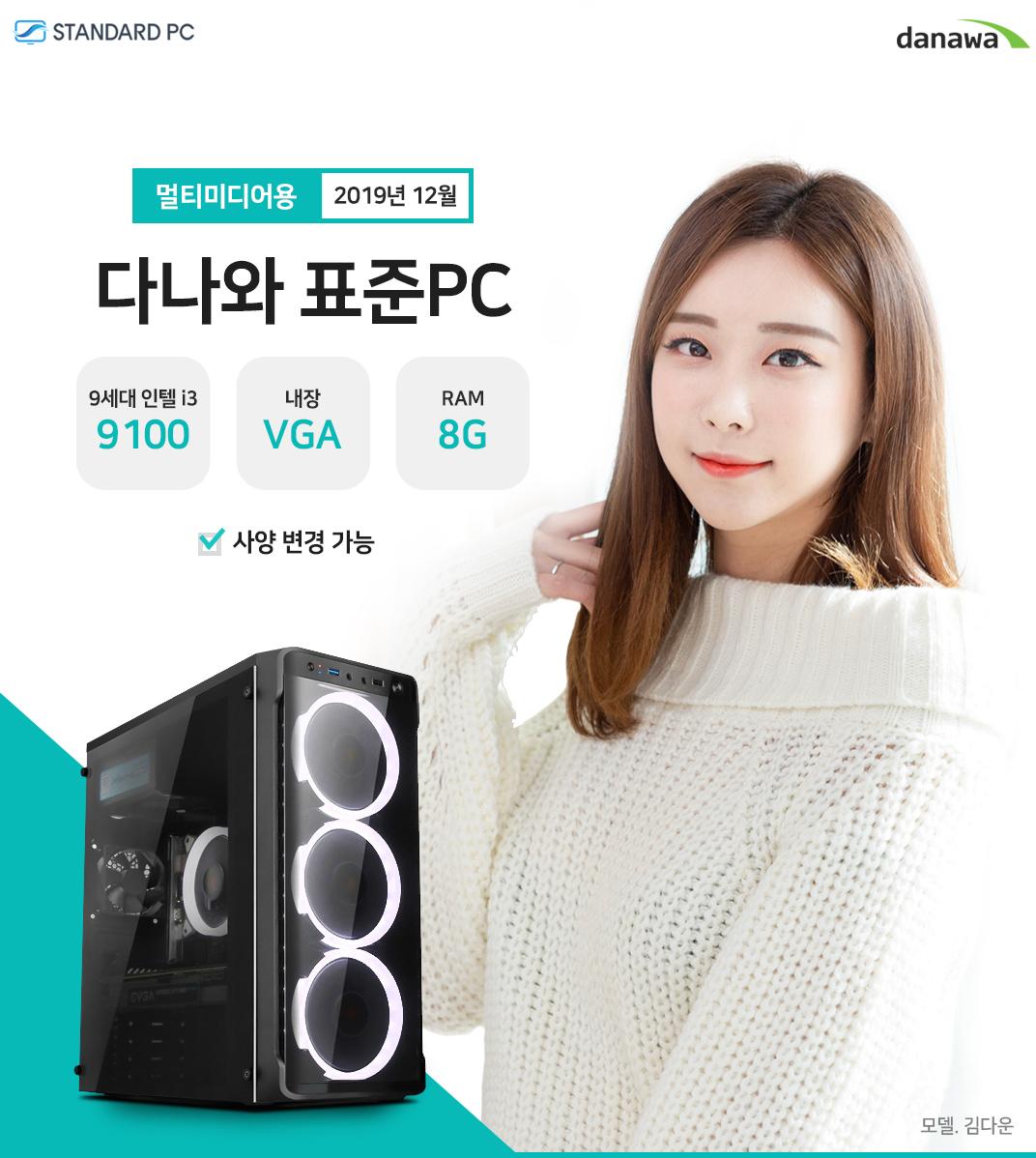 2019년 12월 다나와 멀티미디어용 인텔 I3-9100 내장 VGA RAM 8G 모델 김다운