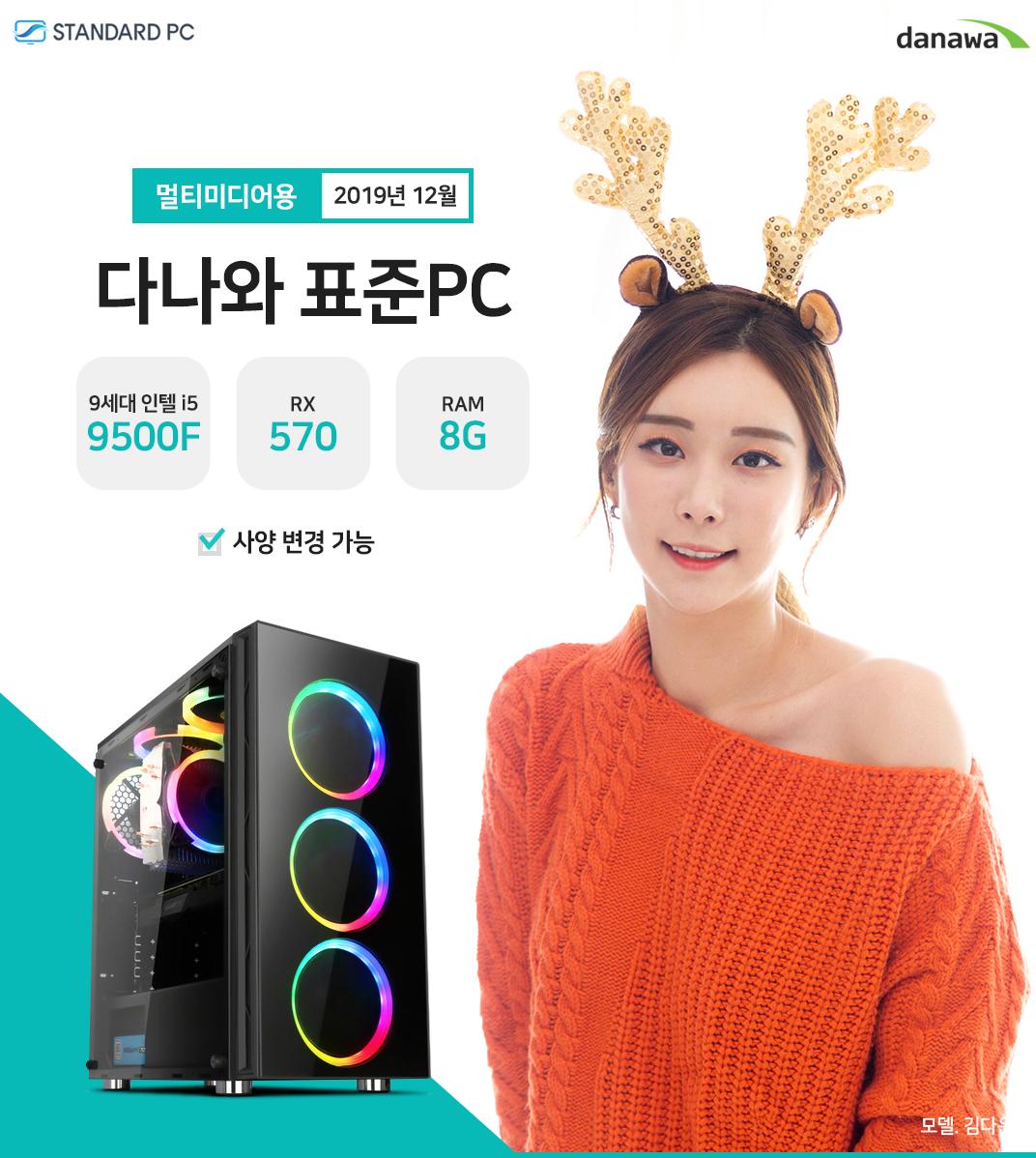 2019년 12월 다나와 표준PC 멀티디미어용 인텔 i5-9세대 9500F 내장 RAM 8G 모델 김다운