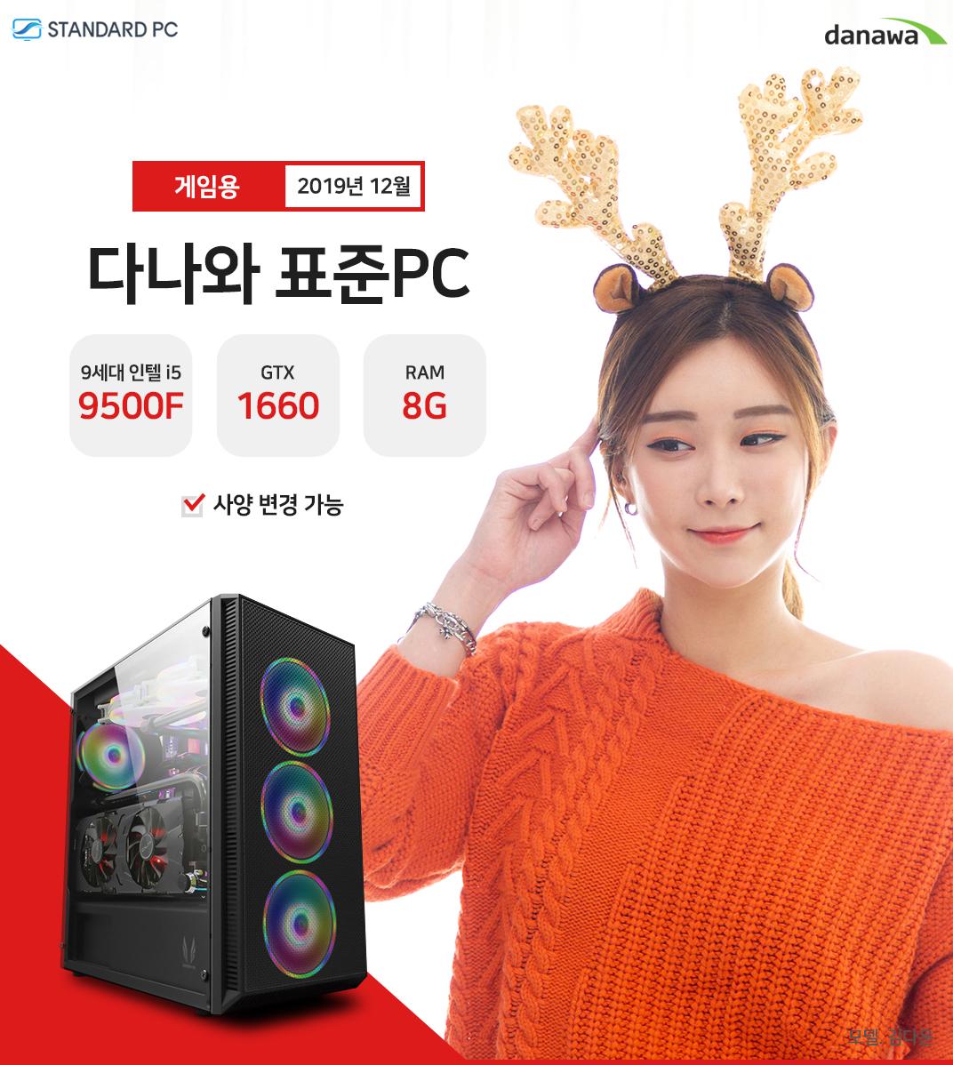 2019년 12월 다나와 표준PC 멀티디미어용 인텔 i5-9세대 9400F GTX1660 RAM 8G 모델 김다운