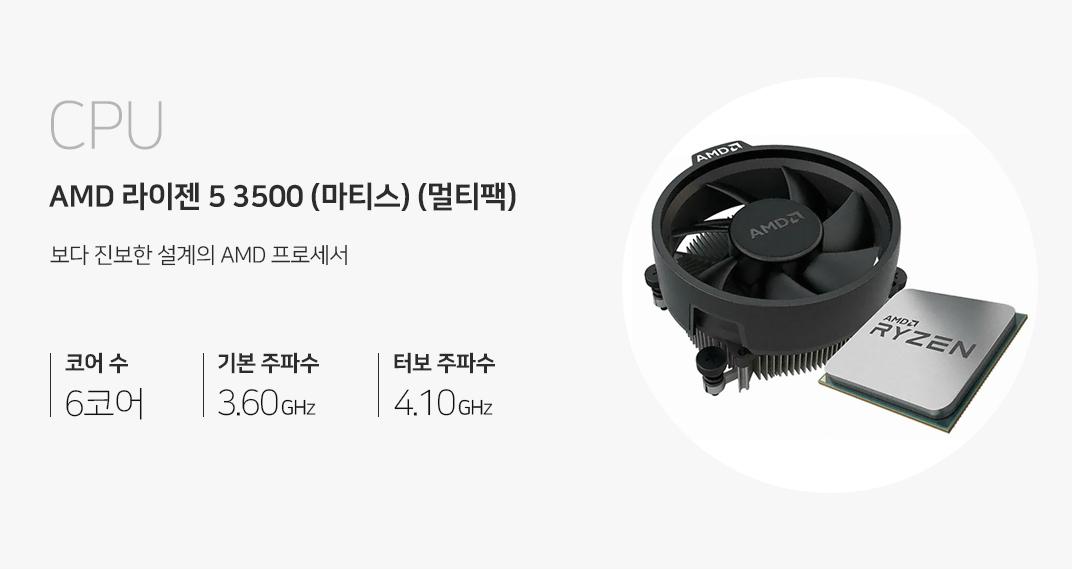 CPU AMD 라이젠 5 3500 (마티스) (멀티팩) CPU로 경험하는 강력한 성능 코어 수 6코어 기본 클럭(GHz) 3.6 터보 클럭(GHz) 4.1