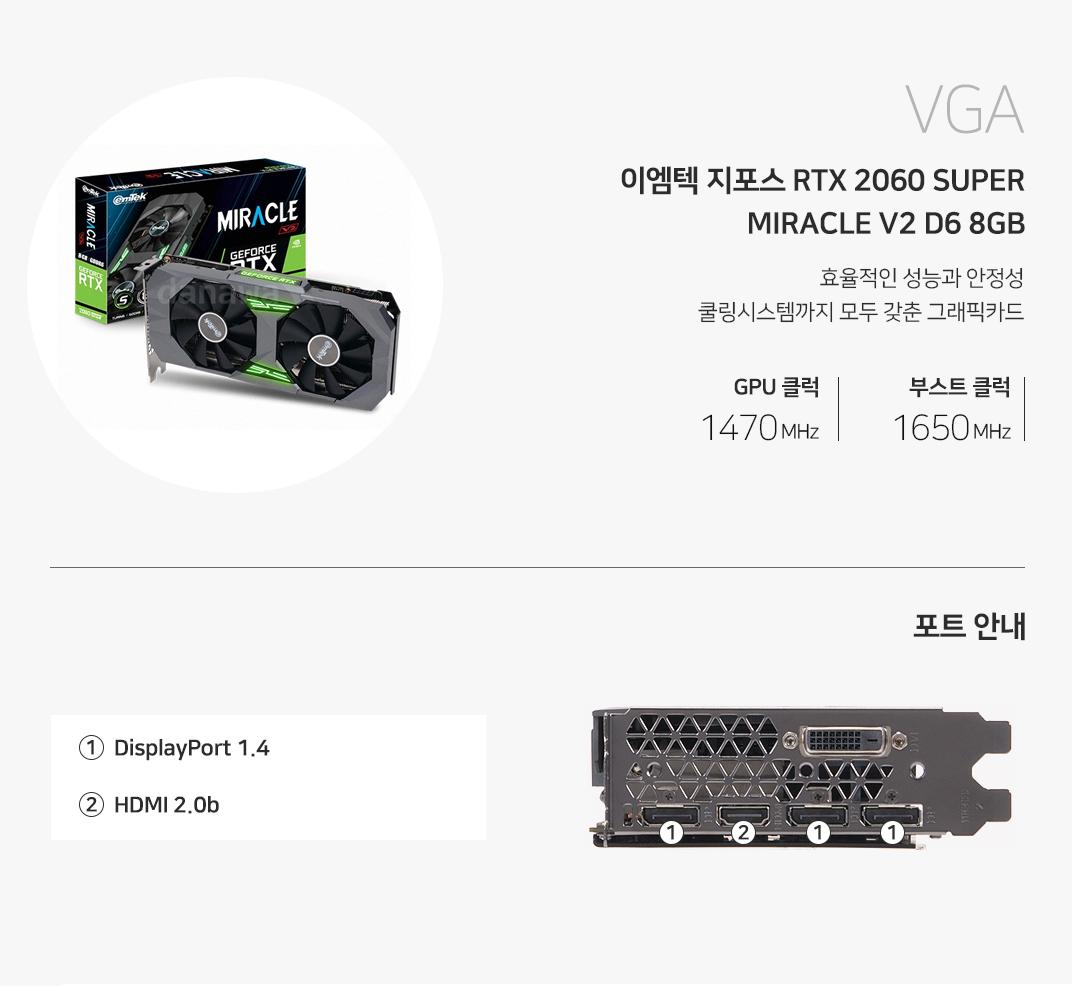 VGA 이엠텍 지포스 RTX 2060 SUPER MIRACLE V2 D6 8GB  효율적인 성능과 안정성 쿨링 시스템까지 모두 갖춘 그래픽카드 GPU 기본 클럭(MHz) 1470 부스트 클럭(MHz) 1650