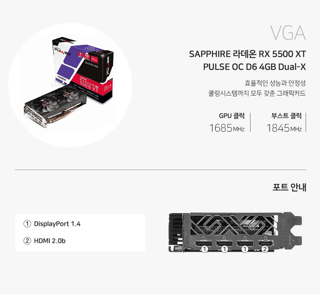 VGA SAPPHIRE 라데온 RX 5500 XT PULSE OC D6 4GB Dual-X 효율적인 성능과 안정성 쿨링 시스템까지 모두 갖춘 그래픽카드 GPU 기본 클럭(MHz) 1685 부스트 클럭(MHz) 1845