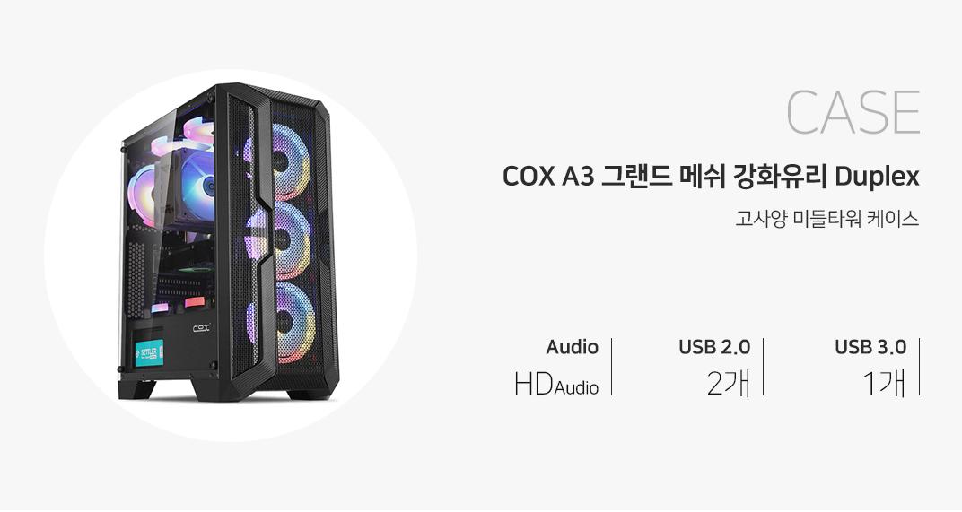 CASE  COX A3 그랜드 메쉬 강화유리 Duplex  고사양 미들케이스 오디오 HD Audio USB 2.0 2개 USB 3.0 1개 제품 이미지는 이해를 돕기 위해 연출한 시스템 구성 예시입니다.