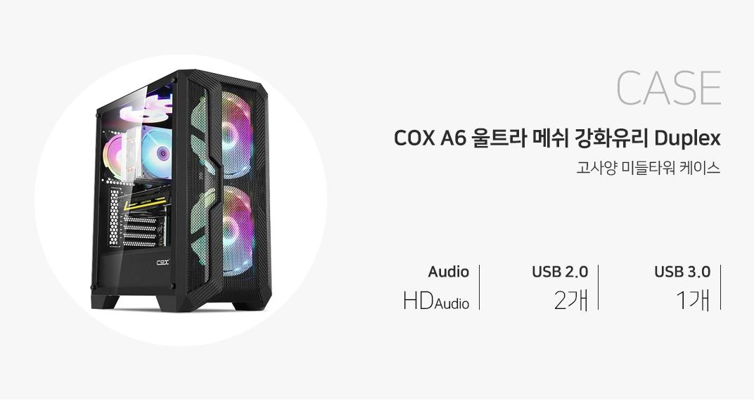 CASE COX A6 울트라 메쉬 강화유리 Duplex  고사양 미들케이스 오디오 HD Audio USB 2.0 0개 USB 3.0 2개 제품 이미지는 이해를 돕기 위해 연출한 시스템 구성 예시입니다.