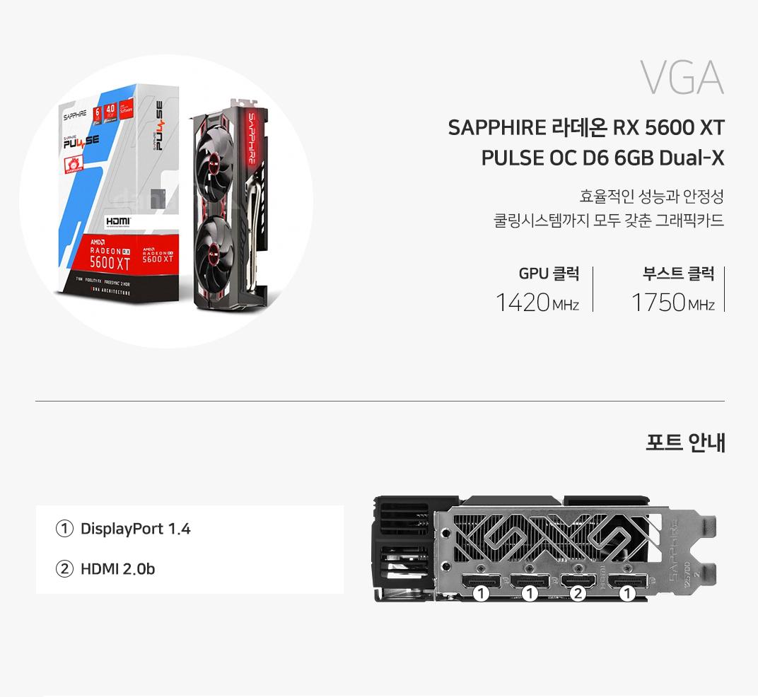 VGA SAPPHIRE 라데온 RX 5600 XT PULSE OC D6 6GB Dual-X  효율적인 성능과 안정성 쿨링 시스템까지 모두 갖춘 그래픽카드 GPU 기본 클럭(MHz) 1420 부스트 클럭(MHz) 1750
