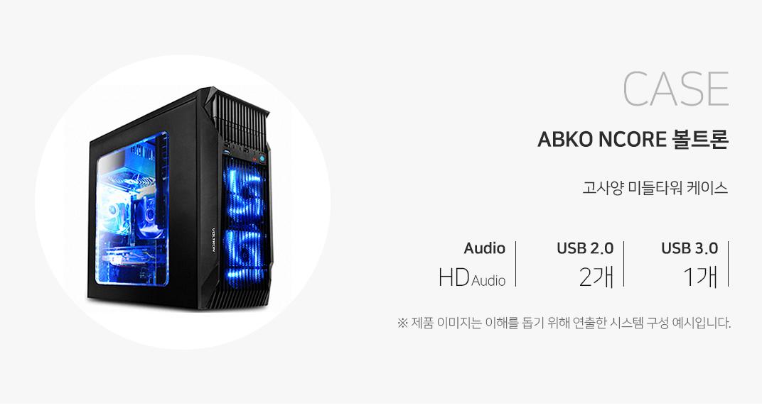 case  ABKO NCORE 볼트론 USB 3.0 뛰어난 내구성과 쿨링 시스템 완벽한 미들 타워 케이스 usb 3.0 1개 usb 2.0 2개 hd audio