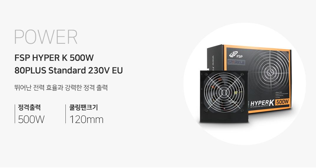 POWER FSP HYPER K 500W 80PLUS Standard 230V EU  뛰어난 전력 효율과 강력한 출력 정격 출력 500w 쿨링팬 크기 120mm