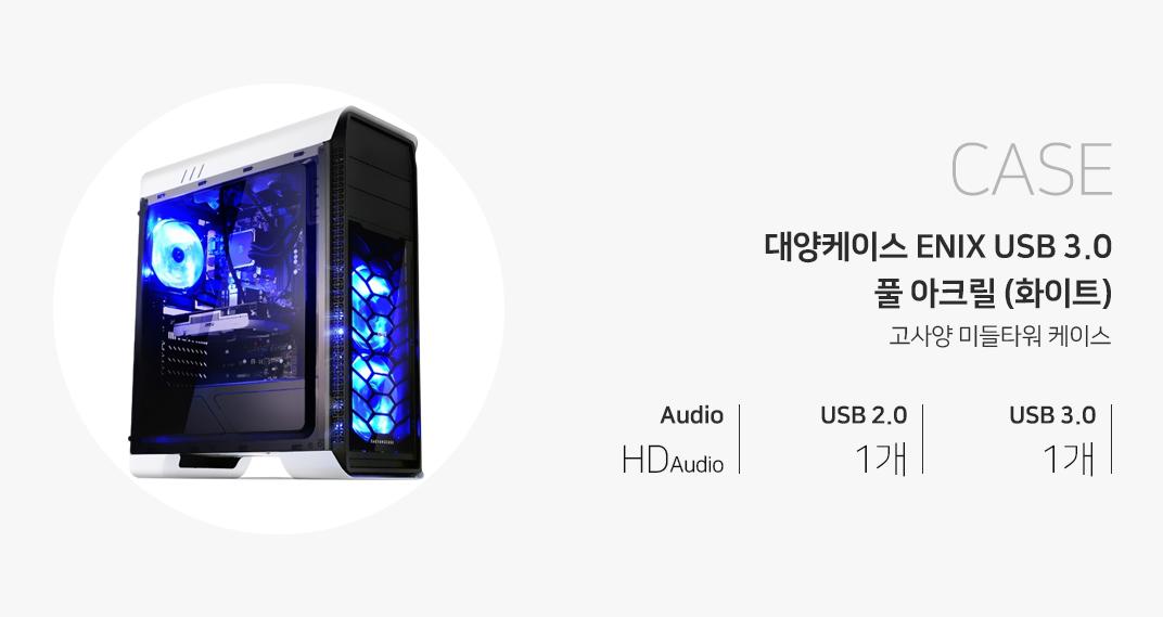 COX A3 발할라 풀 아크릴 슬렌더 고사양 미들케이스 오디오 HD Audio USB 2.0 1개 USB 3.0 1개 제품 이미지는 이해를 돕기 위해 연출한 시스템 구성 예시입니다.