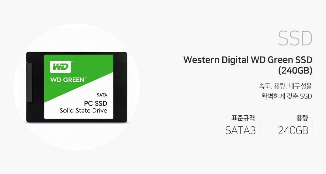 SSD Western Digital WD Green SSD (240GB) 속도, 용량, 내구성을 완벽하게 갖춘 SSD 표준 규격 SATA3 용량 250GB