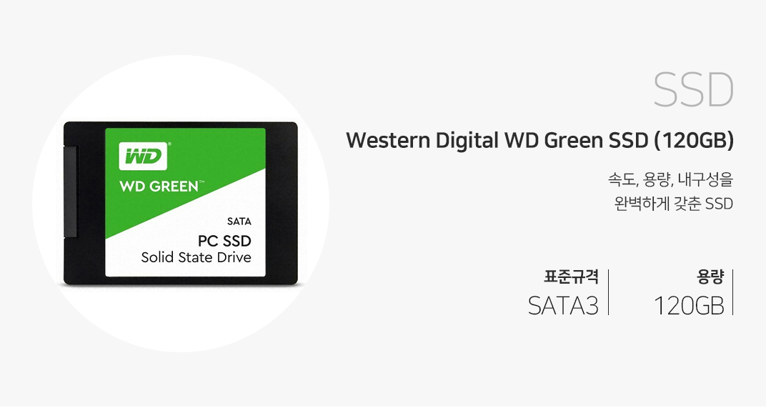 SSD Western Digital WD Green SSD (120GB) 속도, 용량, 내구성을 완벽하게 갖춘 SSD 표준 규격 SATA3 용량 120GB
