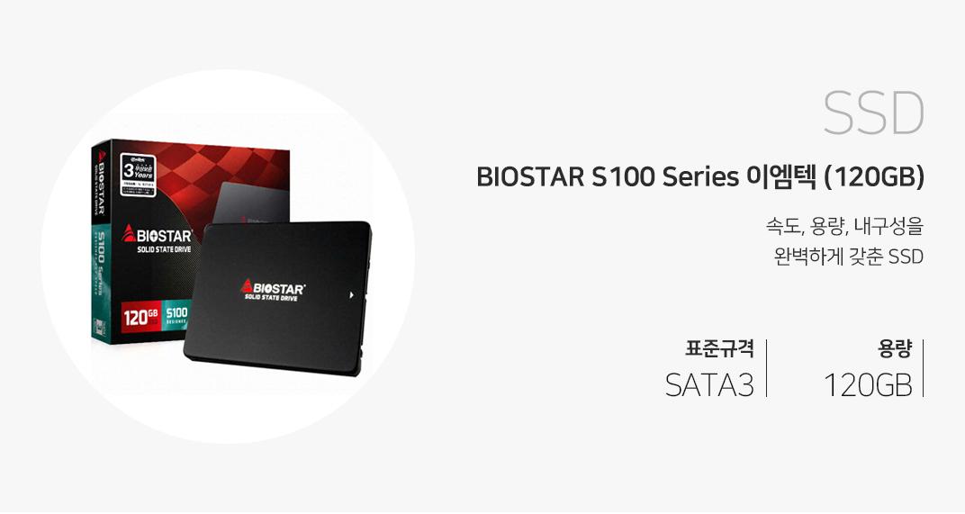 SSD BIOSTAR S100 Series 이엠텍 (120GB) 속도, 용량, 내구성을 완벽하게 갖춘 SSD 표준규격 SATA3 용량 120GB
