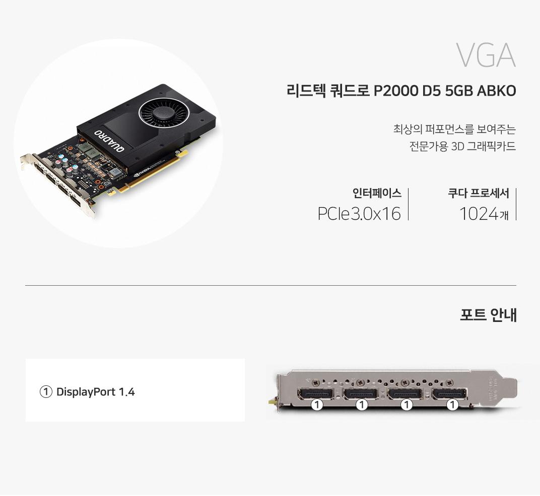 VGA 리드텍 쿼드로 P2000 D5 5GB ABKO 파격적인 성능 향상을 이룬 전문가용 3D 그래픽 카드 포트를 확인하세요 1 DP Port  2 HDMI