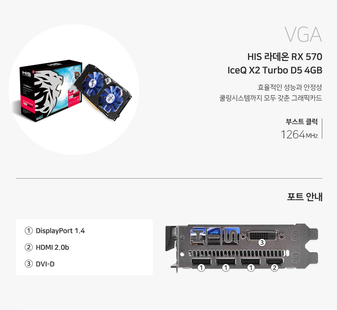 VGA HIS 라데온 RX 570 IceQ X2 Turbo D5 4GB 효율적인 성능과 안정성 쿨링 시스템까지 모두 갖춘 그래픽카드  부스트 클럭(MHz) 1264