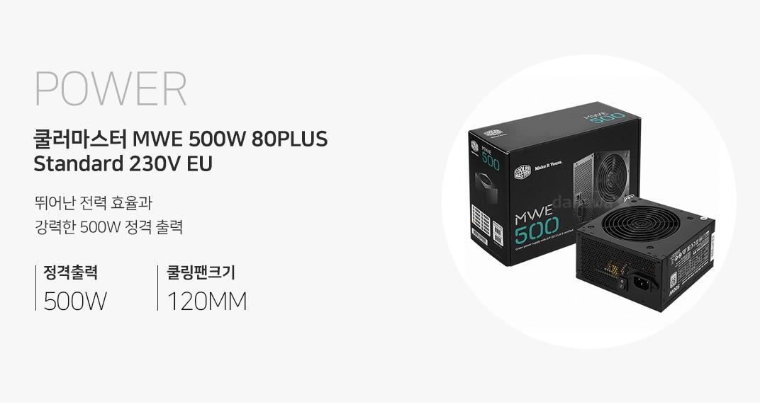 POWER 쿨러마스터 MWE 500W 80PLUS Standard 230V EU  안정적인 전원 공급 저소음의 파워 정격출력 500W 쿨링팬 크기 120MM