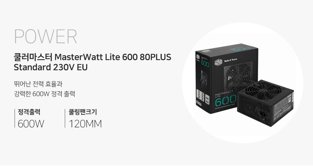 POWER 쿨러마스터 masterwatt lite 600 80PLUS Standard 230V EU  안정적인 전원 공급 저소음의 파워 정격출력 600W 쿨링팬 크기 120MM