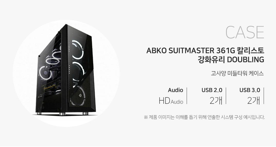 CASE ABKO SUITMASTER 361G 칼리스토 2면 강화유리 with DOUBLING 고사양 미들타워 케이스 오디오 HD Audio USB2.0  2개 USB3.0 2개 제품이미지는 이해를 돕기 위해 연출한 시스템 구성 예시입니다.