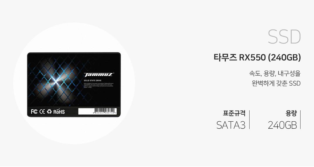 SSD 타무즈 RX550 (240GB) 속도, 용량, 내구성을 완벽하게 갖춘 SSD 표준규격 SATA3 용량 240GB