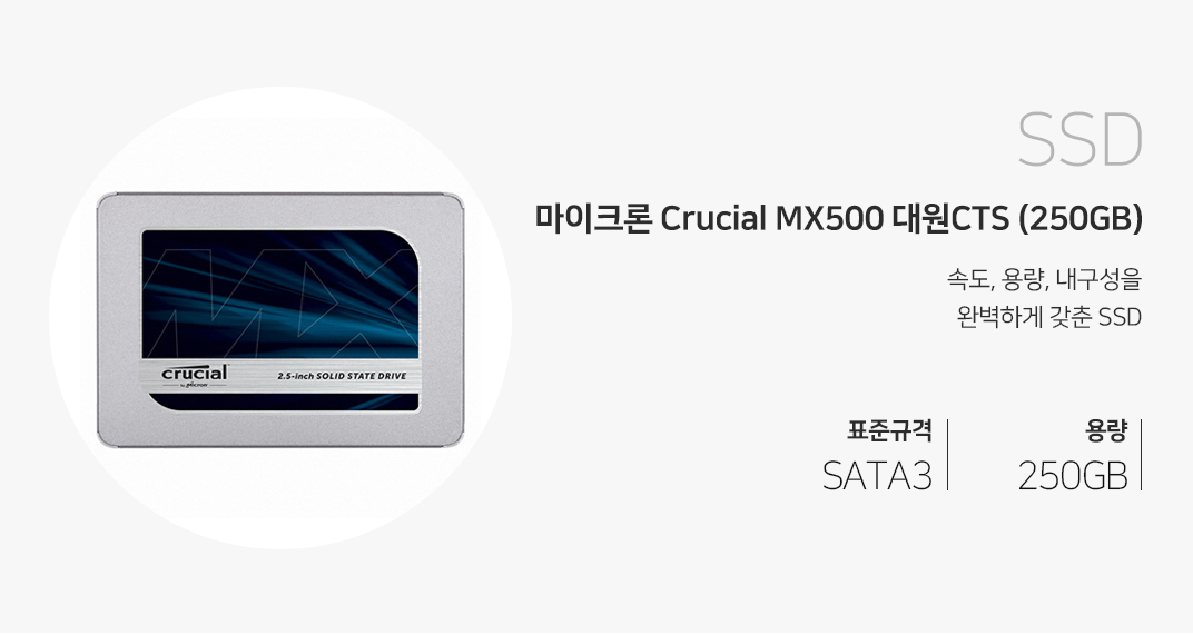 SSD 마이크론 Crucial MX500 대원CTS (250GB) 속도, 용량, 내구성을 완벽하게 갖춘 SSD 표준규격 SATA3 용량 250GB