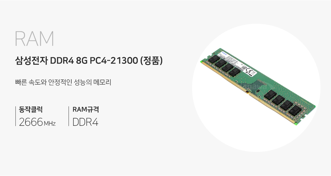 RAM [16G / 8G X 2] 삼성전자 DDR4 8G PC4-21300 (정품)  빠른 속도와 안정적인 성능의 메모리 동작클럭 2666MHz RAM규격 DDR4