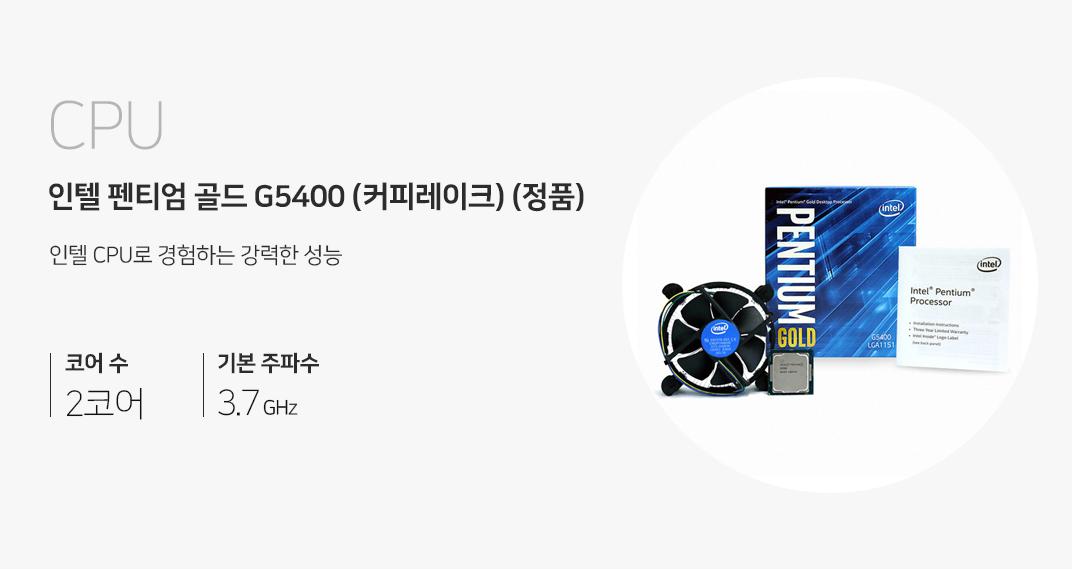 CPU 인텔 펜티엄 골드 G5400 (커피레이크) (정품) 코어 수 2코어 기본 주파 수 3.7GHz