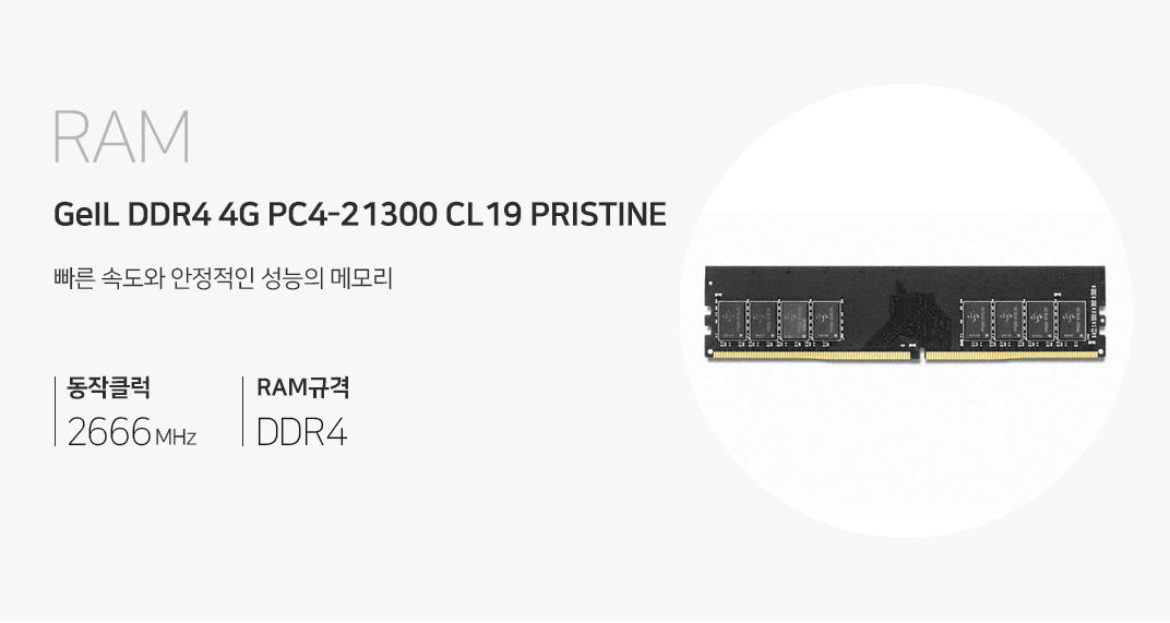RAM GeIL DDR4 4G PC4-21300 CL19 PRISTINE 빠른 속도와 안정적인 성능의 메모리 동작클럭 2666MHz RAM규격 DDR4