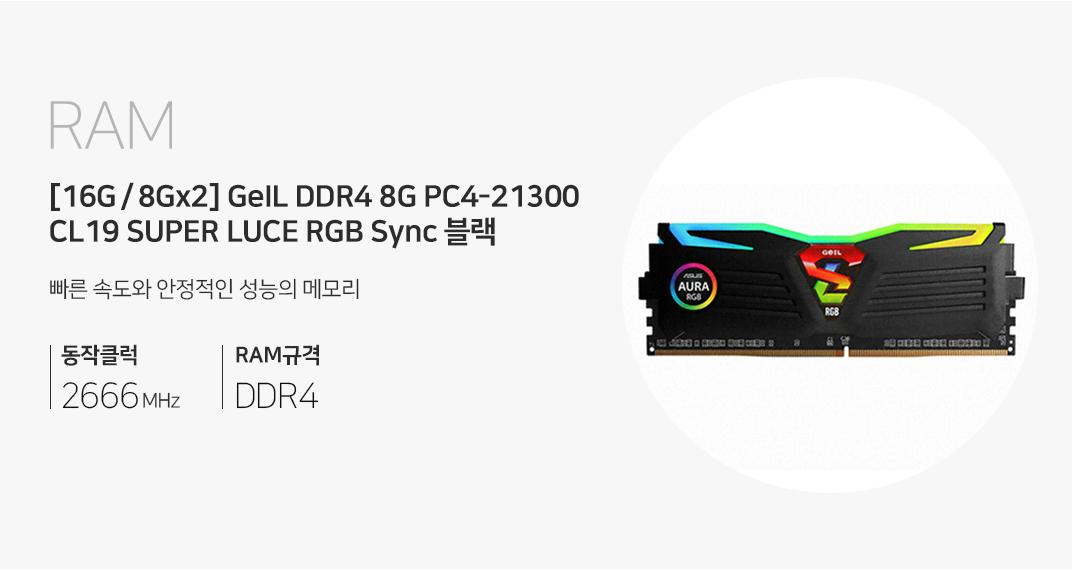RAM [16G / 8G X 2] GeIL DDR4 8G PC4-21300 CL19 SUPER LUCE RGB Sync 블랙