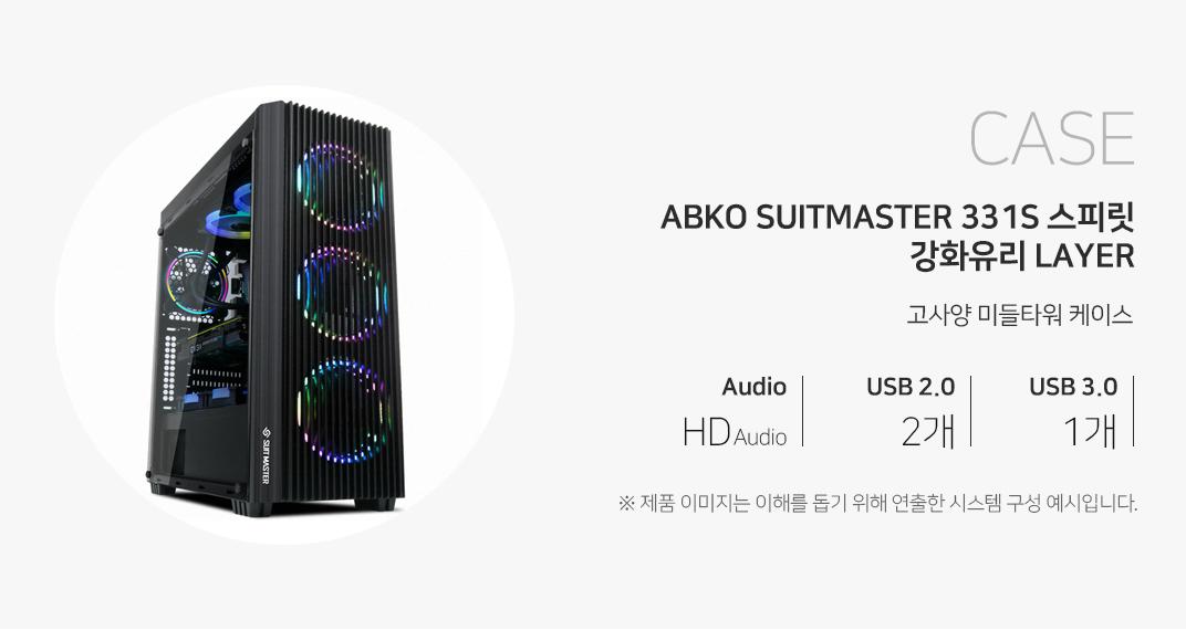 CASE ABKO SUITMASTER 331S 스피릿 강화유리 LAYER 더 나은 쿨링과 튜닝을 위한 최고의 선택 USB 3.0 1개 USB 2.0 2개 HD AUDIO