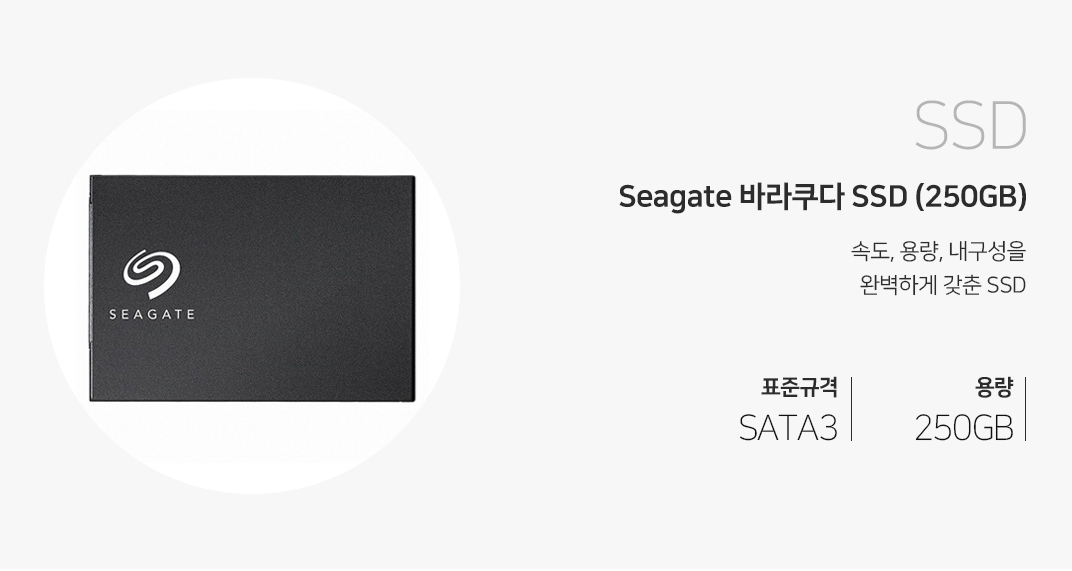 SSD Seagate 바라쿠다 SSD (250GB) 속도, 용량, 내구성을 완벽하게 갖춘 SSD 표준규격 SATA3 용량 250GB