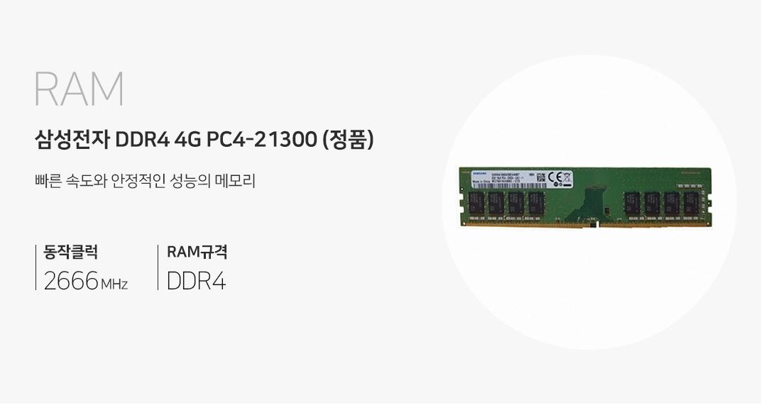 RAM 삼성전자 DDR4 4G PC4-21300 (정품) 빠른 속도와 안정적인 성능의 메모리 동작클럭 2666mhz , ram 규격 ddr4