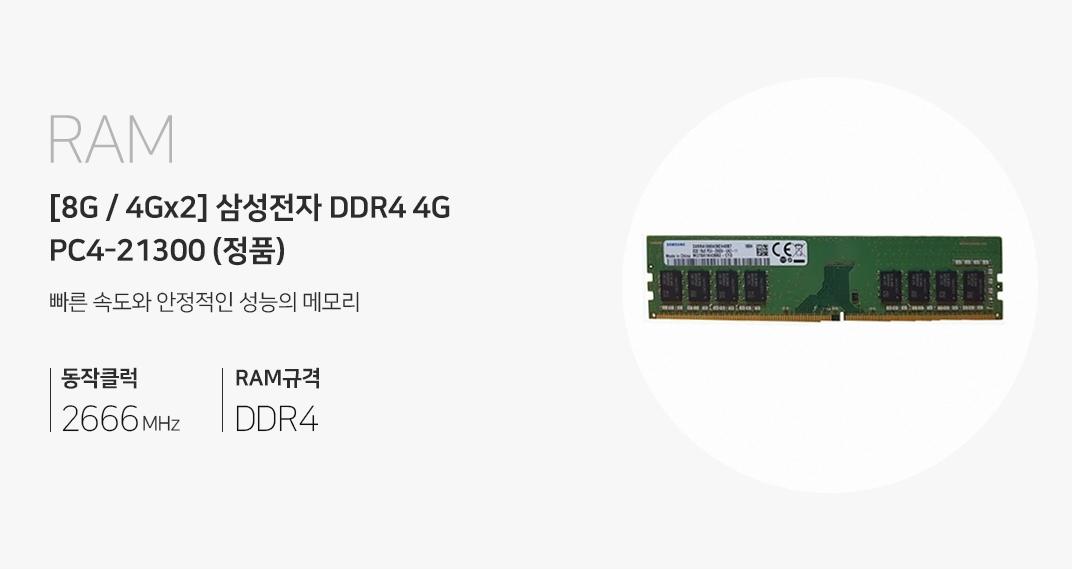 RAM [8G / 4Gx2] 삼성전자 DDR4 4G PC4-21300 (정품) 빠른 속도와 안정적인 성능의 메모리 동작클럭 2666mhz , ram 규격 ddr4