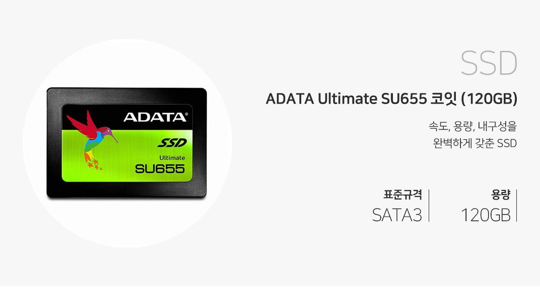 SSD ADATA Ultimate SU655 코잇 (120GB) 속도, 용량, 내구성을 완벽하게 갖춘 SSD 표준규격 SATA3 용량 120GB