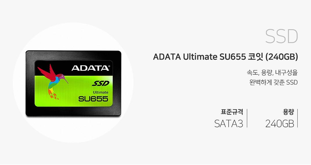 SSD ADATA Ultimate SU655 코잇 240GB 속도, 용량, 내구성을 완벽하게 갖춘 SSD 표준규격 SATA3 용량 240GB