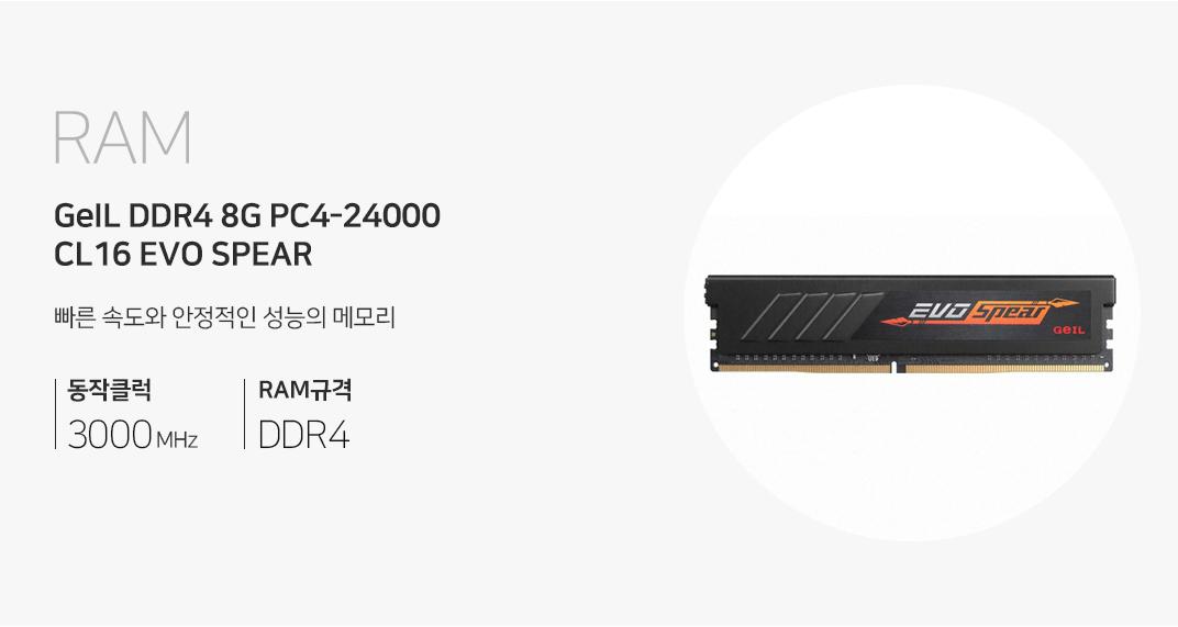 RAM GeIL DDR4 8G PC4-24000 CL16 EVO SPEAR 동작클럭 3000MHz RAM규격 DDR4