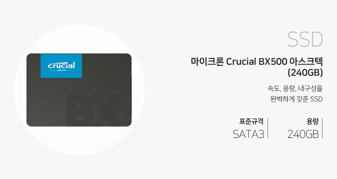 SSD 마이크론 Crucial BX500 아스크텍 (240GB) 속도, 용량, 내구성을 완벽하게 갖춘 SSD 표준규격 SATA3 용량 240GB