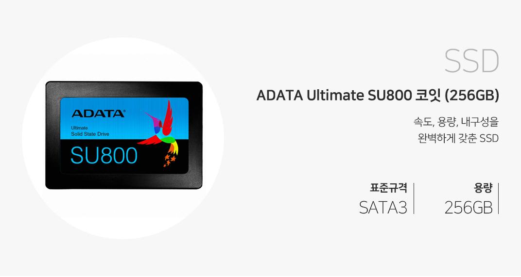 SSD ADATA Ultimate SU800 코잇 (256GB) 속도, 용량, 내구성을 완벽하게 갖춘 SSD 표준규격 SATA3 용량 256GB