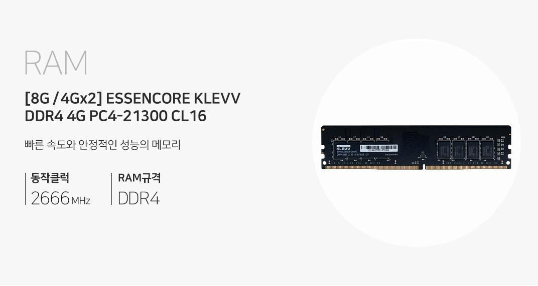 RAM [8G / 4G X 2] ESSENCORE KLEVV DDR4 4G PC4-21300 CL16 빠른 동작속도와 안정적인 성능의 메모리 동작클럭 2666MHz RAM규격 DDR4