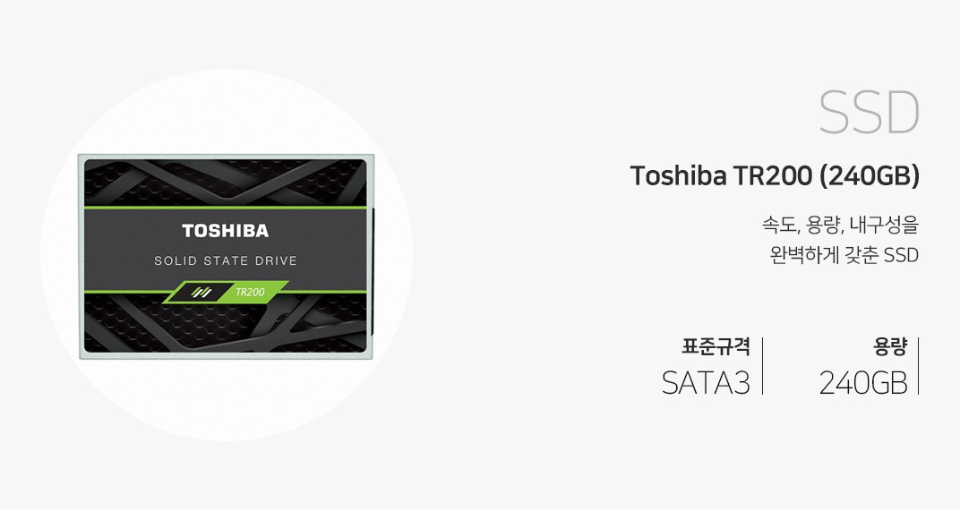 SSD Toshiba TR200 (240GB) 속도, 용량, 내구성을 완벽하게 갖춘 SSD 표준규격 SATA3 용량 240GB