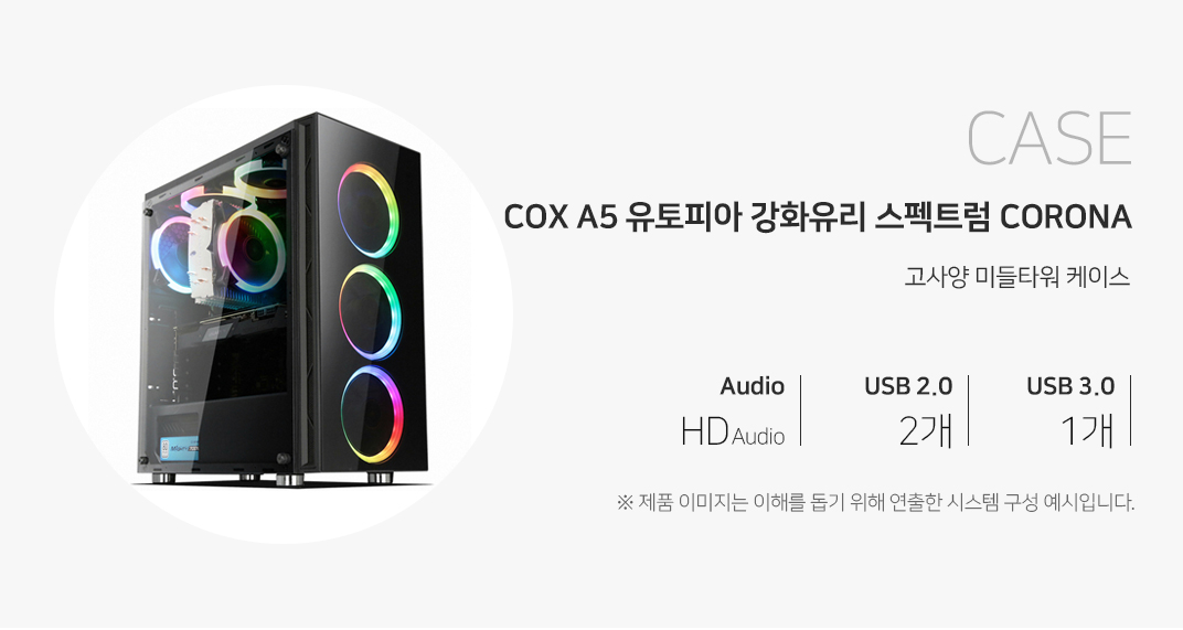 CASE COX A5 유토피아 강화유리 스펙트럼 CORONA 튜닝에 최적화된 미들 케이스 USB 3.0 1개 usb 2.0 2개 HD AUDIO