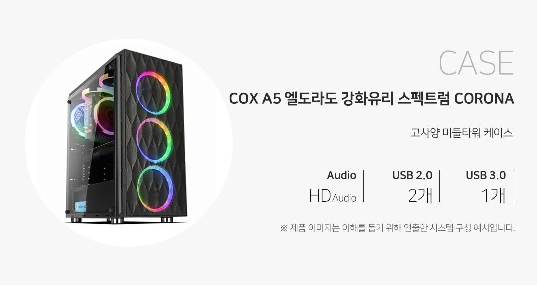 CASE COX A5 엘도라도 강화유리 스펙트럼 CORONA 고사양 미들타워 케이스 오디오 HD Audio USB2.0  2개 USB3.0 1개 제품이미지는 이해를 돕기 위해 연출한 시스템 구성 예시입니다.