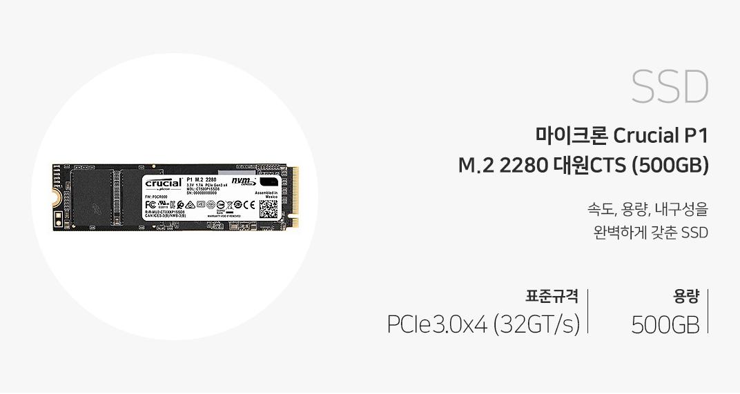 SSD 마이크론 Crucial P1 M.2 2280 대원CTS (500GB) 속도, 용량, 내구성을 완벽하게 갖춘 SSD 표준 규격 PCIe3.0x4 (32GT/s) 용량 500GB