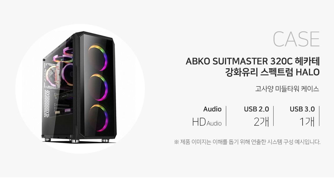 CASE ABKO SUITMASTER 320C 헤카테 강화유리 스펙트럼 HALO 오디오 HD Audio USB2.0  2개 USB3.0 1개 제품이미지는 이해를 돕기 위해 연출한 시스템 구성 예시입니다.