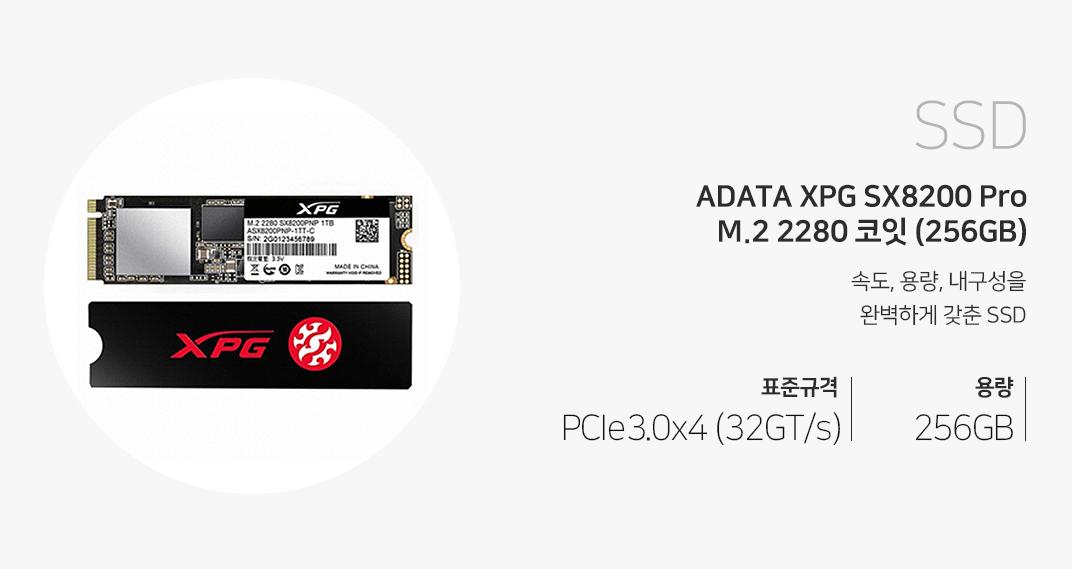 SSD ADATA XPG SX8200 Pro M.2 2280 코잇 (256GB) 속도, 용량, 내구성을 완벽하게 갖춘 SSD 표준규격 Pcle 3.0x4(32GT/S) 용량 256GB